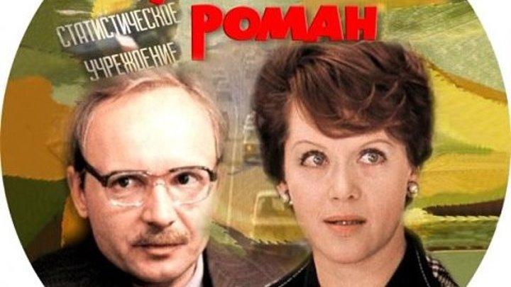 СЛУЖЕБНЫЙ РОМАН-фильм