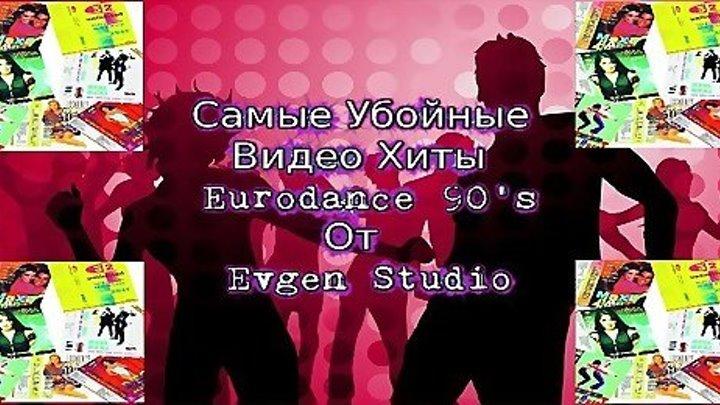 Самые Убойные Видео Хиты Eurodance 90's (#1)