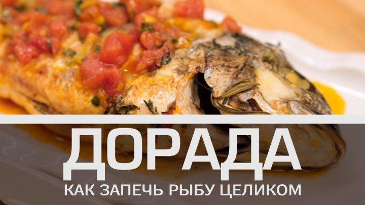Рыба в духовке: как запечь рыбу [Мужская кулинария]