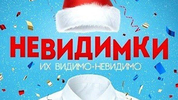 Невидимки 2015.Россия (фантастика,комедия)