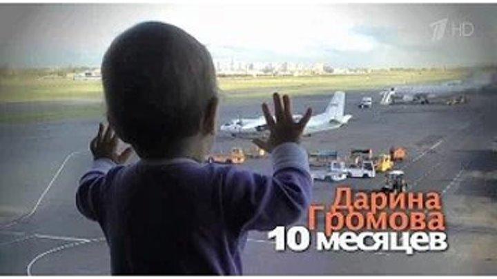Вечная память. Такими мы запомним пассажиров рейса 9268.Катастрофа самолета A321 Metrojet (31.10.15) Египет - Санкт-Петербург