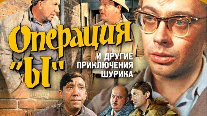 """""""Операция «Ы» и другие приключения Шурика"""" _ (1965) Комедия. (HD 1080p.)"""