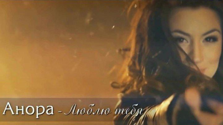 ❤.¸.•´❤ Анора - Люблю тебя ❤.¸.•´❤