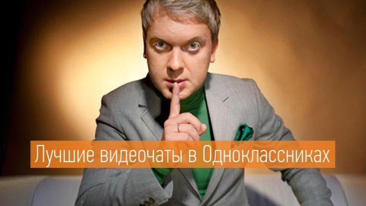 Лучшие моменты из видеочатов в Одноклассниках