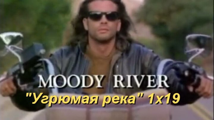 "Отступник 1 сезон 19 серия ""Угрюмая река"" Moody river 1x19 renegade"