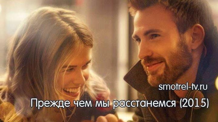 Прежде чем мы расстанемся (2015)   smotrel-tv.ru