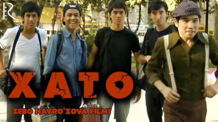 Xato - Yigitlar 2 (o'zbek film) ¦ Хато - Йигитлар 2 (узбекфильм) 2009