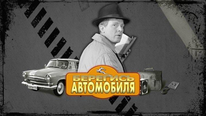 """Берегись автомобиля"" _ (1966) Комедия. HD 720р."