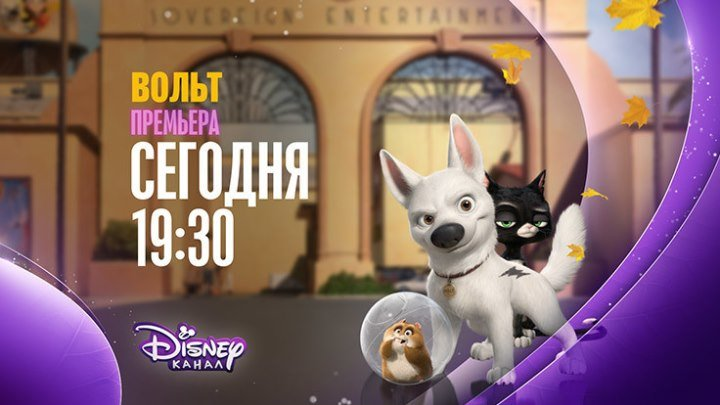 """Вольт"" на Канале Disney!"