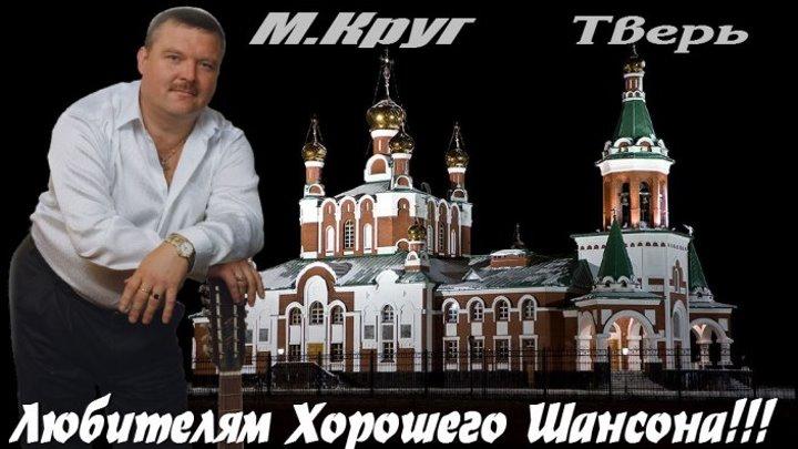 Михаил Круг - Тверь
