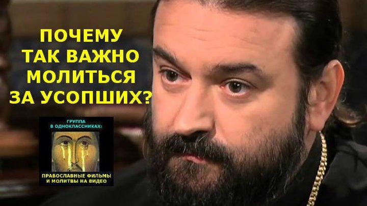 ПОЧЕМУ ТАК ВАЖНО МОЛИТЬСЯ ЗА УСОПШИХ? Протоиерей Андрей Ткачев.