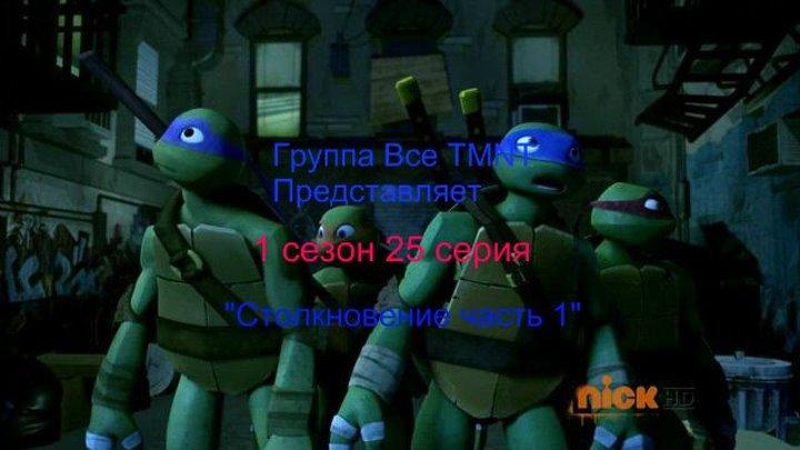 Черепашки ниндзя 1 сезон 25 серия