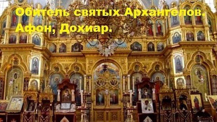 Обитель святых Архангелов. Афон, Дохиар.