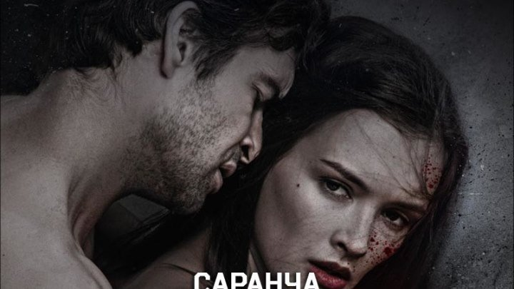 [Rus] Саранча 2015 трейлер | Filmerx.Ru