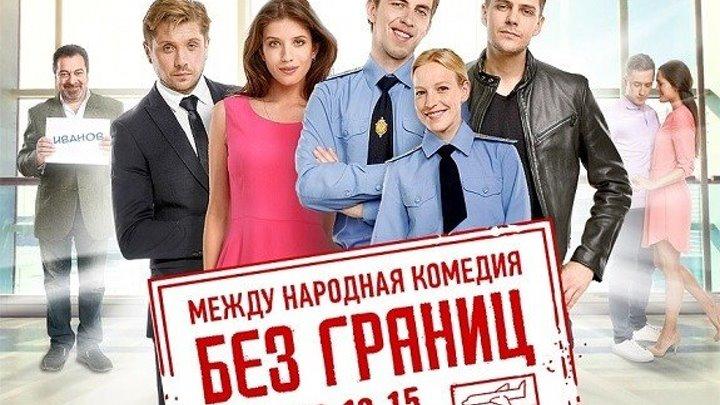 [Rus] Без границ 2015 трейлер | Filmerx.Ru