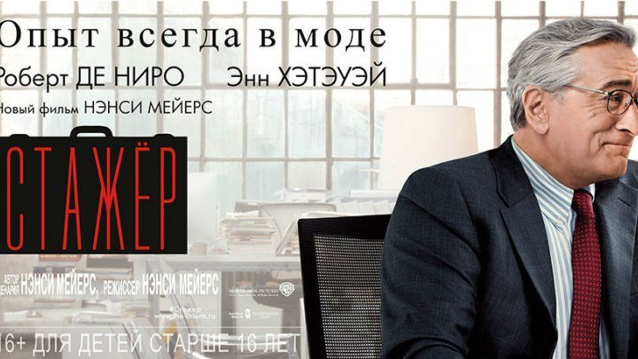 [Rus] Стажер 2015 трейлер | Filmerx.Ru