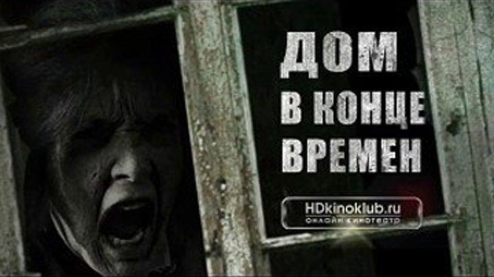 l8+Dom B koнце Bpemeн(2оl3)Мистика, триллер