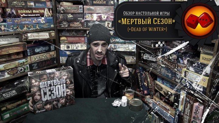 """Мёртвый Сезон (Dead of Winter) - обзор от """"Два в Кубе"""""""