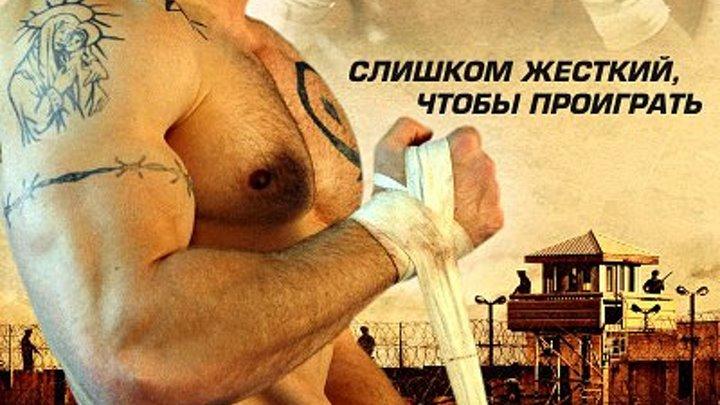 Неоспоримый 2 (2006)