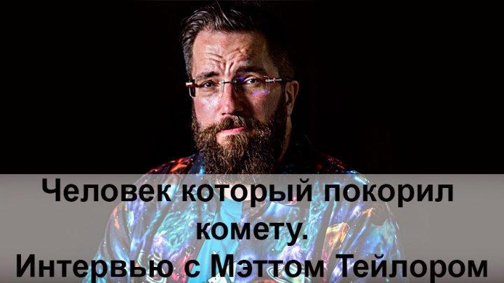 Человек, который покорил комету. Интервью с Мэттом Тейлором