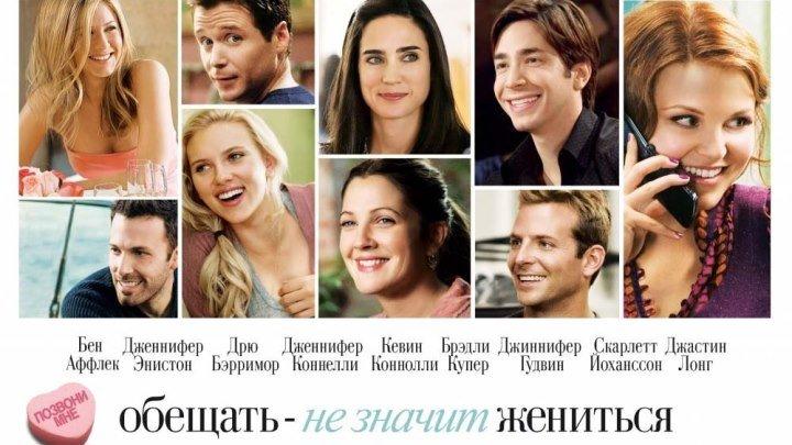 Обещать - не значит жениться (2009).HDRip.