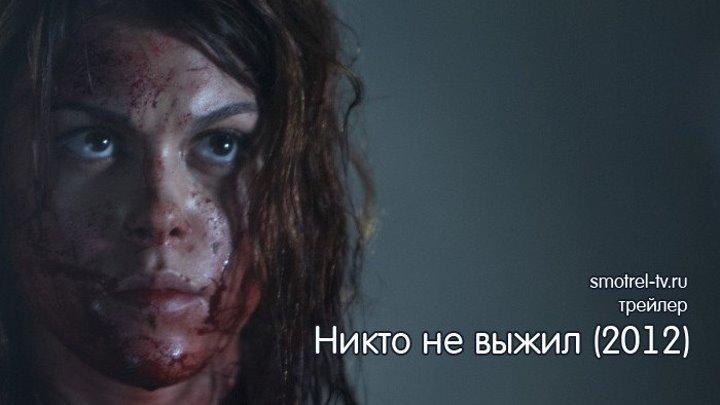 Никто не выжил (2012) - No One Lives (2012) | smotrel-tv.ru