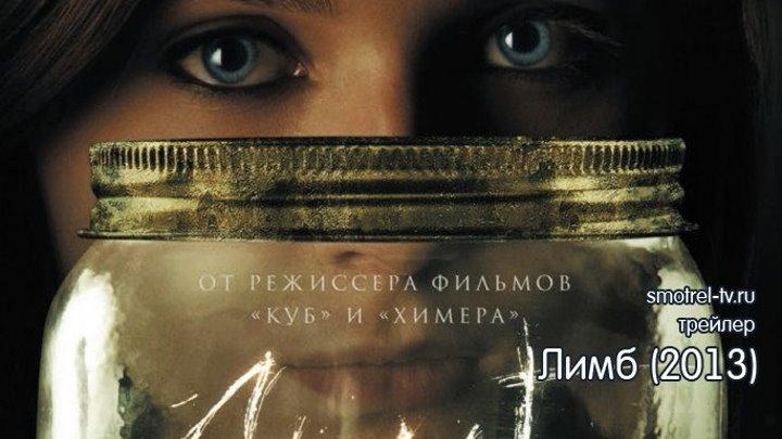 Трейлер фильма Лимб (2013) - Haunter (2013) | smotrel-tv.ru