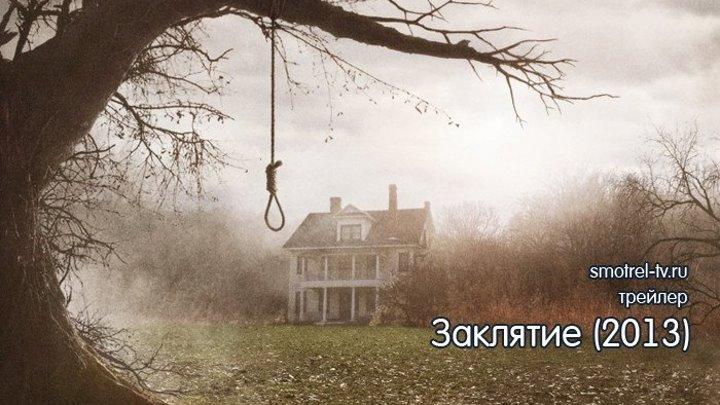 Трейлер фильма Заклятие (2013) - The Conjuring (2013) | smotrel-tv.ru