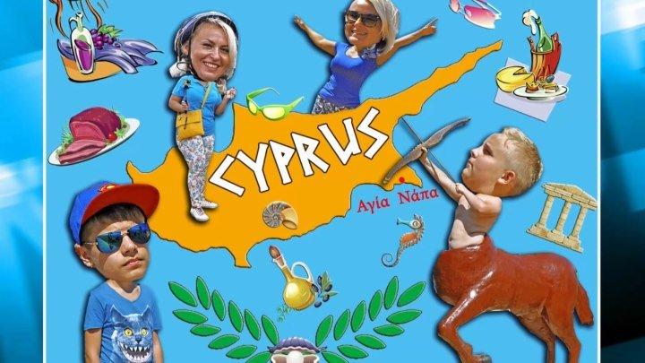Весёлые приключения на солнечном острове Кипр. Айя-Напа. Октябрь 2015