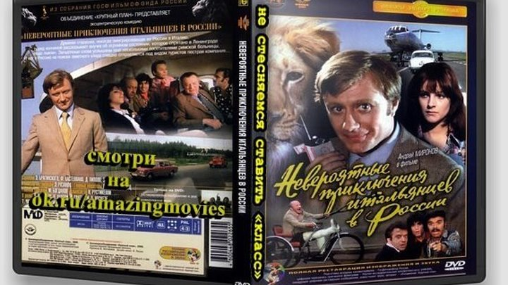 Невероятные приключения итальянцев в России.1973