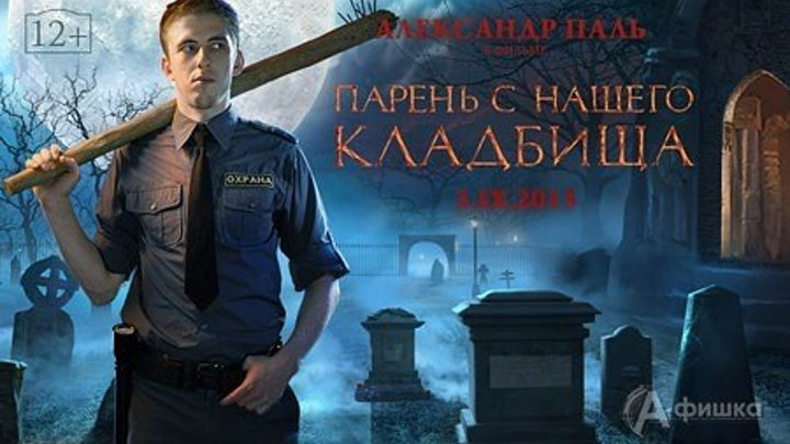 Парень с нашего кладбища (2015) комедия / триллер