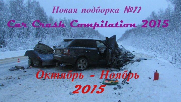 Октябрь-Ноябрь ДТП и Аварии 2015 . №11. Car Crash Compilation 2015