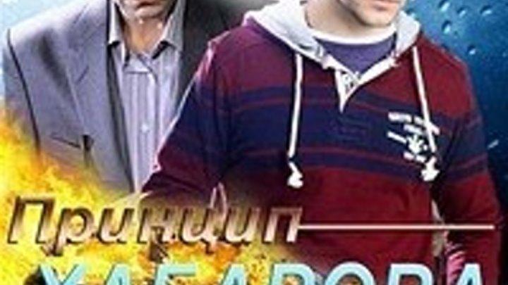 Принцип Хабарова.03.серия...