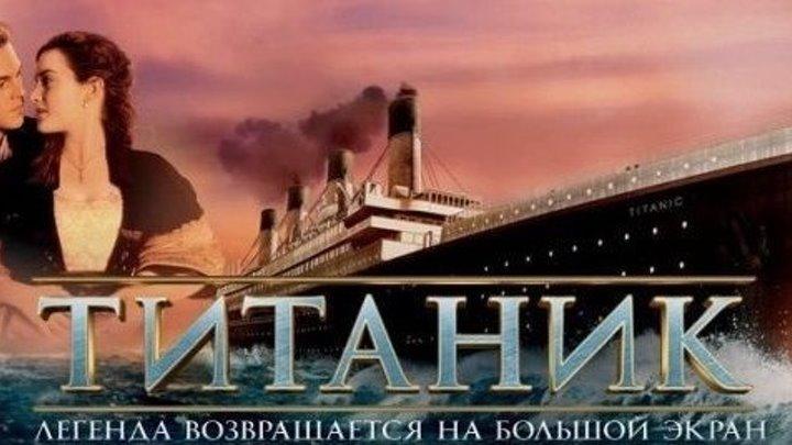 Титаник 1997 год