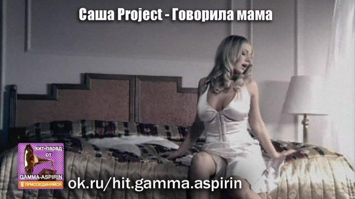 Саша Project - Говорила мама