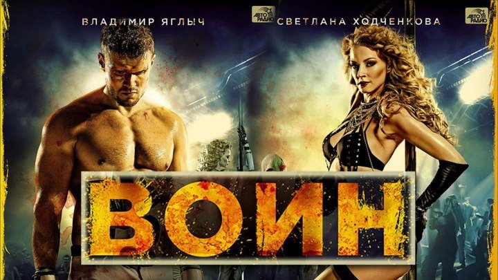 << Воин >>. Фильм рассказывает драматическую историю двух братьев - бойцов ММА.