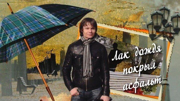 Артур - Лак дождя покрыл асфальт