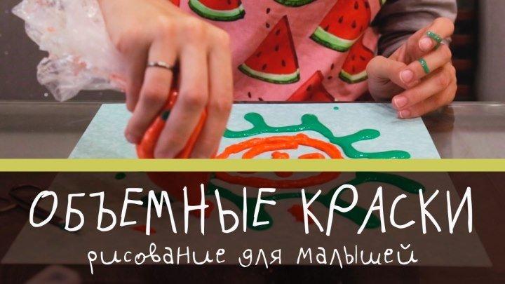 Объемные краски: рисование для малышей [Супермамы]