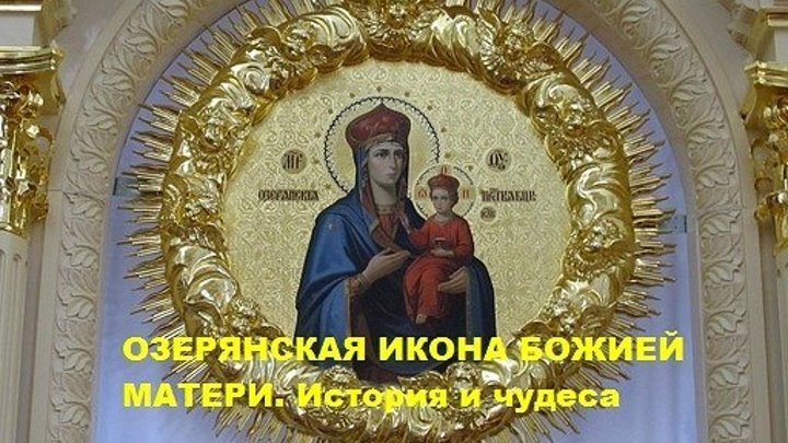 ОЗЕРЯНСКАЯ ИКОНА БОЖИЕЙ МАТЕРИ. История и чудеса