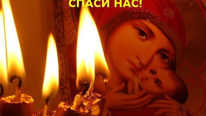 ПРОСТИ НАС, БОЖЕ, МЫ ОСЛЕПЛИ ВО ГРЕХАХ (песня до самого сердца).Прот.Александр Старостенко