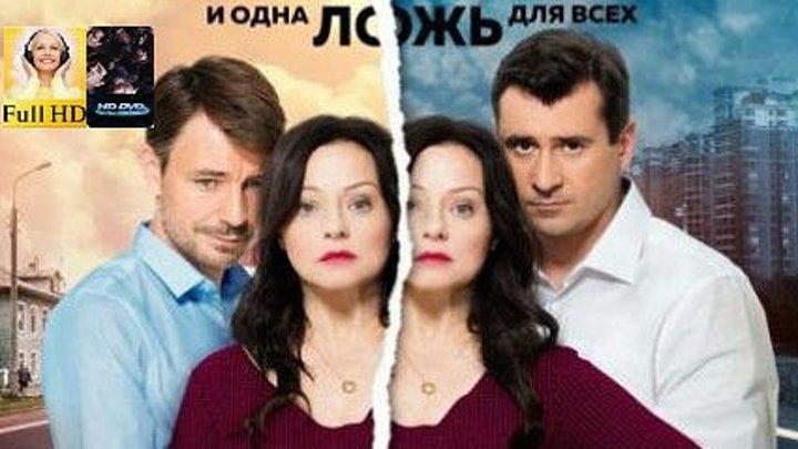 Двойная сплошная 5 серия/16: мелодрама