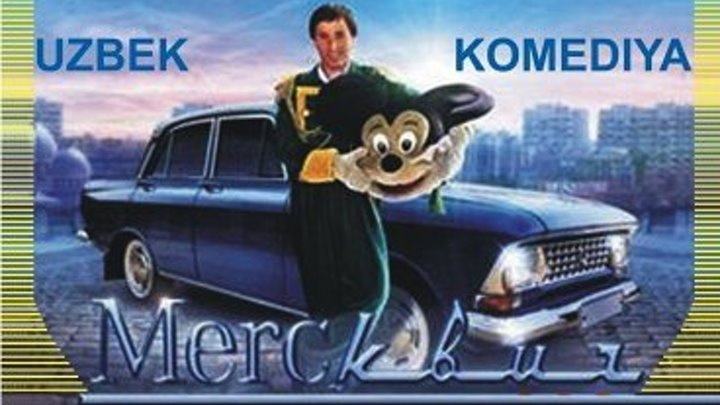 Merskvich - Mерсквич (O'zbek kino)