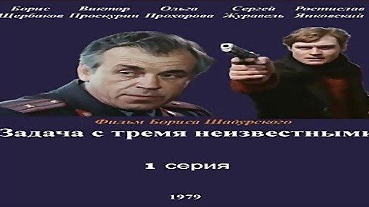 Задача С Тремя Неизвестными (Серия-1)