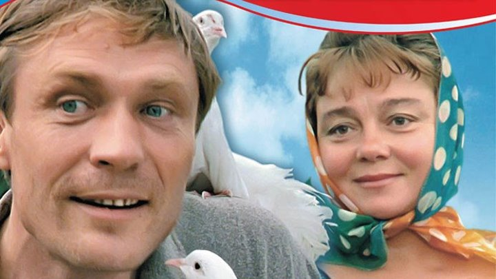 """""""Любовь и голуби"""" _(1984) Мелодрама,комедия."""