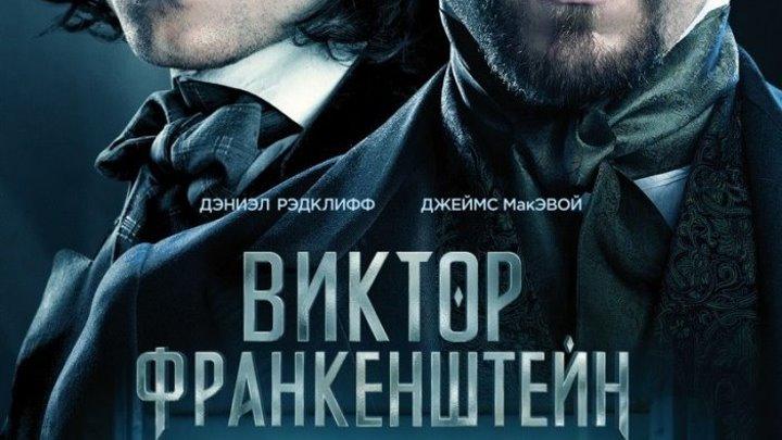[Rus] Виктор Франкенштейн 2015 трейлер | Filmerx.Ru