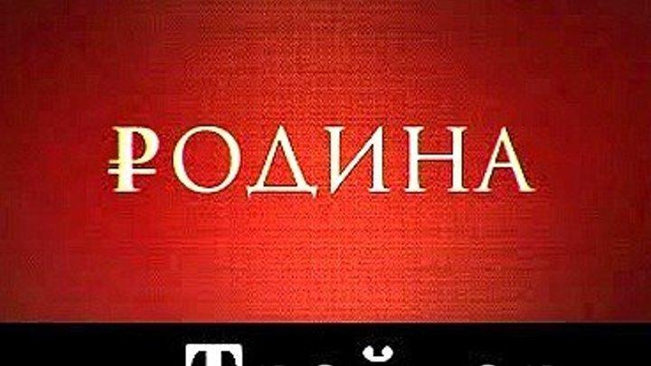 Родина_ 2015 Россия (драма)