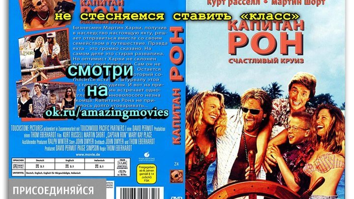 Капитан Рон / Captain Ron (1992).720p.