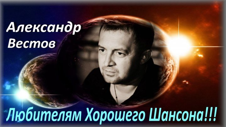 Александр Вестов - Напьюсь я дождем