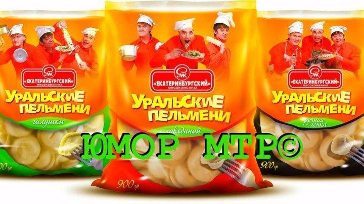 Переводчик - Падал прошлогодний смех - Уральские пельмени МТР©