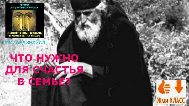 ЧТО НУЖНО ДЛЯ СЧАСТЬЯ В СЕМЬЕ? Важное видео! Старец Паисий Святогорец.